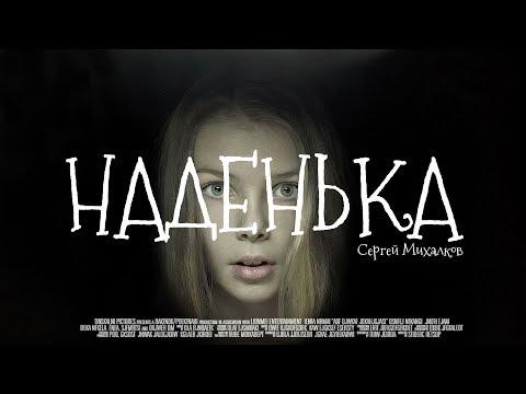 Наденька. Сергей Михалков. Детские стихи. Гиперреализм