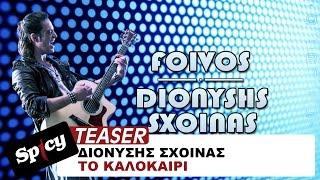 Διονύσης Σχοινάς - Το καλοκαίρι | Dionisis Sxoinas - To kalokairi - Official Audio Release SPOT