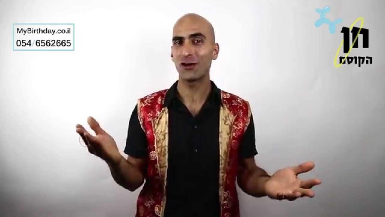 חן הקוסם - איך לעשות את קסם הגומיה הקופצת