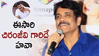 Akkineni Nagarjuna About Chiranjeevi | ANR National award 2018 - 2019 Press Meet | Telugu Filmnagar