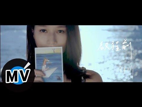 *首播* 詹宇琦 - 啟程前 (官方完整版MV)