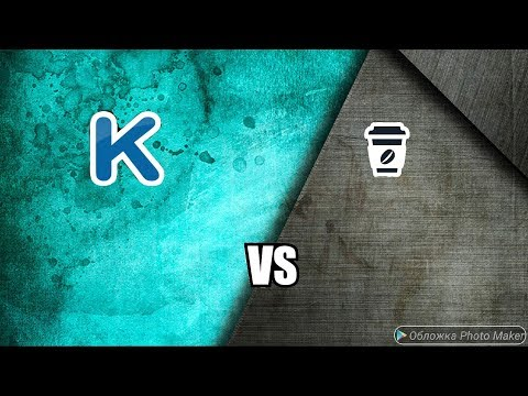 Vk Coffee Vs Kate Mobile