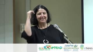 מרכז לבריאות הנפש שלוותה כנס: אתגרים והזדמנויות -דר' שרון זיו ביימן