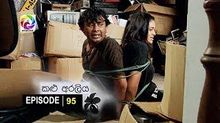 Kalu Araliya Episode 95 || කළු අරලිය   . . . | සතියේ දිනවල රාත්රී 10.00 ට ස්වර්ණවාහිනී බලන්න... Thumbnail