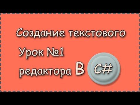C#   Урок №1   Создание текстового редактора