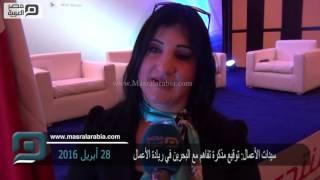 مصر العربية | سيدات الأعمال: توقيع مذكرة تفاهم مع البحرين في ريادة الأعمال