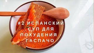 Как приготовить Испанский суп для похудения Гаспачо
