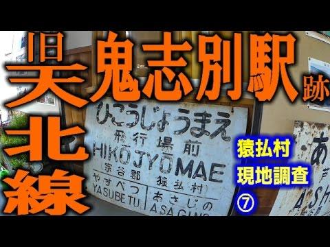 【日本一の金持ち村】天北線・鬼志別駅跡【猿払村⑦】 - YouTube