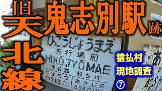 【日本一の金持ち村】天北線・鬼志別駅跡【猿払村⑦】