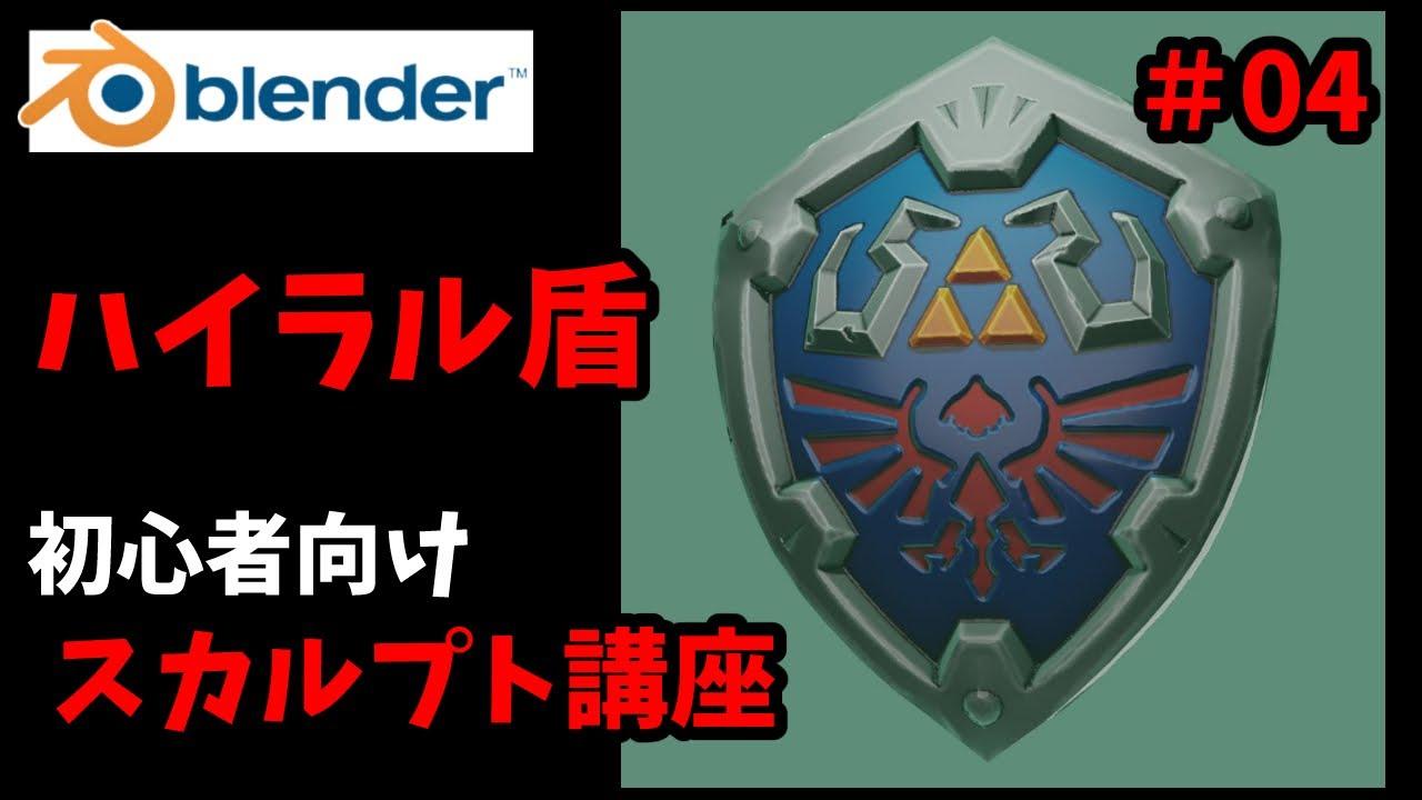 初心者向けスカルプト講座#04~ハイラル盾~【blender2.9】