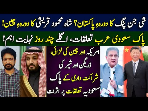 Important Visits on the CARDS || Pakistan and Saudi Arabia Relations || Details by Essa Naqvi