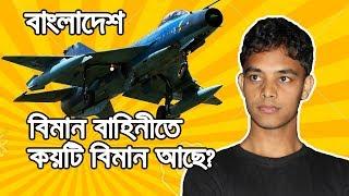 বাংলাদেশ বিমান বাহিনীতে কয়টি বিমান আছে? | How many Aircraft does Bangladesh Air force have?