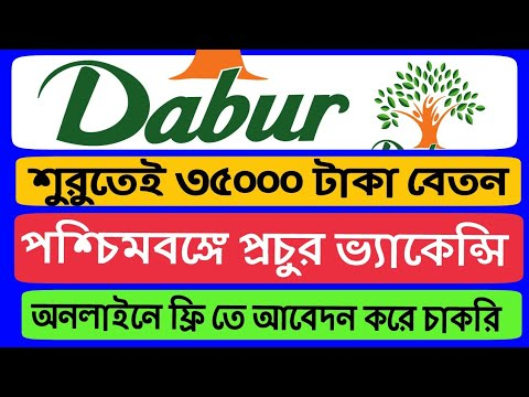 Dabur Company Job Vacancies 2018 | 35000 Monthly Salary | No Age Limit | FREE Online Apply in Bangla