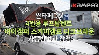 [iKAMPER] 싼타페DM 차위에 텐트 4인용 루프탑…