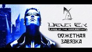 Вступительный ролик к первой части Deus Ex Перевод собственный местами буквальный местами адаптированный