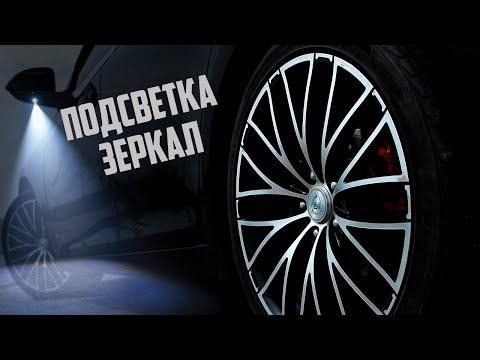 Подсветка в зеркала | Накладки на педали | Chevrolet Cruze #5