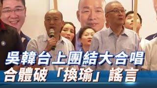 展現團結!國民黨高市黨部幹部會議 吳韓同台合唱破「換瑜」謠言