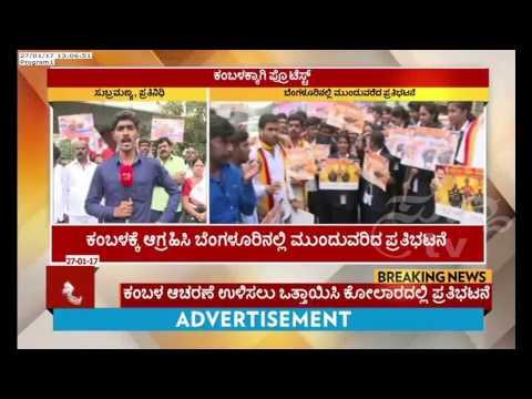 Protest For Kambala  Sport In Bangalore | ಸುದ್ದಿ ಟಿವಿ