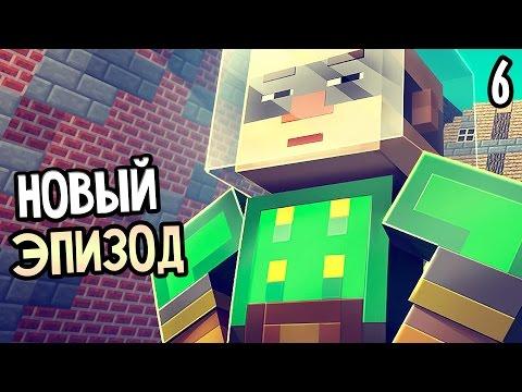 Minecraft: Story Mode Episode 2 Прохождение На Русском #6 — ЭПИЗОД 2
