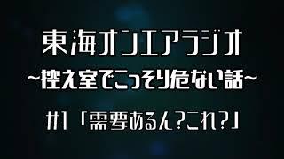 東海オンエアラジオ 〜控え室でこっそり危ない話〜 #1
