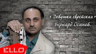 Бернард Осипов - Девушка еврейская