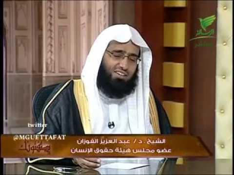 النصيحة لمن اراد الزواج في شهر رمضان الشيخ أ د عبدالعزيز الفوزان Youtube
