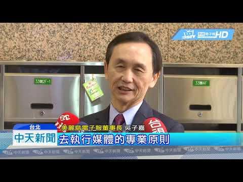 20190226中天新聞 綠媒董座吳子嘉批評時政 遭民進黨「開鍘」