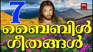 Bible Geethangal # Christian Devotional Songs Malayalam 2018 # Bible Songs In Malayalam