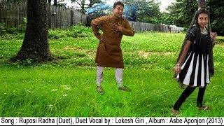 "Bengali Comedy Song ""Ruposi Radha (Duet Song)"" **Duet Vocal by Lokesh Giri"