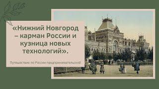 «Нижний Новгород - карман России и кузница новых технологий» .