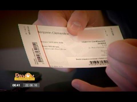 Осторожно, мошенники: как не приобрести фальшивые билеты