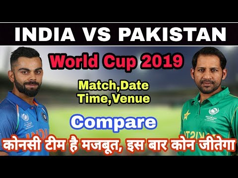 India Vs Pakistan Match World Cup 2019, Both Team Comparison And Schedule | Who Will Win