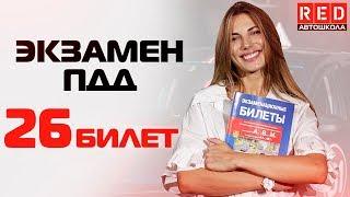 Экзаменационные Билеты ПДД 2019!!! Разбор Всех Вопросов (26)  [Автошкола  RED]