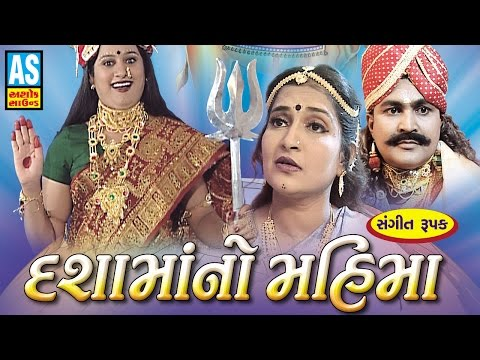 Dashama No Mahima || Dashama Na Parcha || New Gujarat Film |