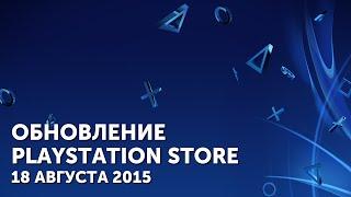 Обзор обновления PlayStation Store – 18 августа 2015