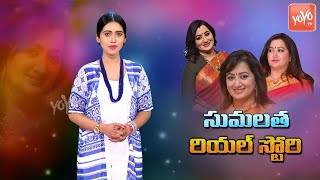 Sumalatha Biography | Family | Unknown Facts | Political Life | Mandya MP | YOYO TV Channel