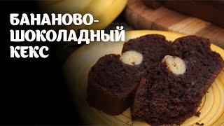 Бананово-шоколадный кекс видео рецепт | простые рецепты от Дании