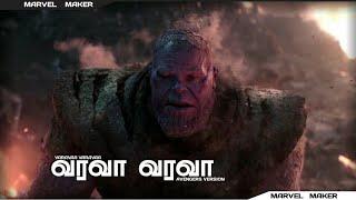 Cover images MARVEL: Avengers Varavaa Varavaa Remix