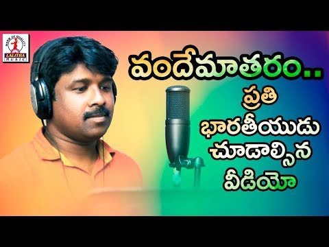 Vande Mataram 2018 Independence Day Special Song | August 15 Special Song | Lalitha Audios & Videos