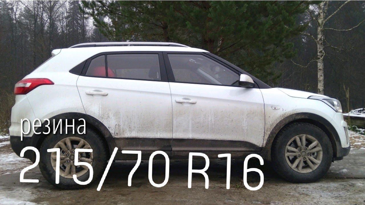 Резина 215/70 R16 на Hyundai Creta