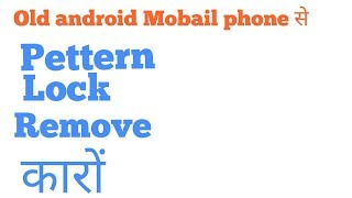 How to pattern lock remove Old android mobail phone l aarav singh Tech