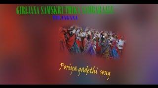 poriya gadethi aayi dance performed by kollapur(adilabad)