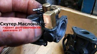 Скутер  .Маслонасос-гарант долговечности двигателя 2Т.