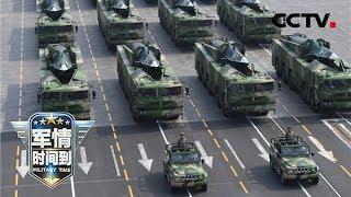 《军情时间到》 20191130 决战速度巅峰| CCTV军事