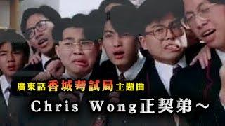 [ 廣東話香城考試局主題曲 ] Chris Wong正契弟~