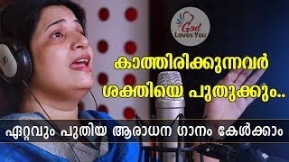 Super Hit New Malayalam Christian Worship Song | El Shaddai | Shiny Biju | God Loves You