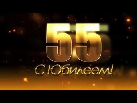 Юбилей - 55 лет.