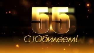 Футаж с Юбилеем 55 лет Скачать бесплатно по ссылке в описании.