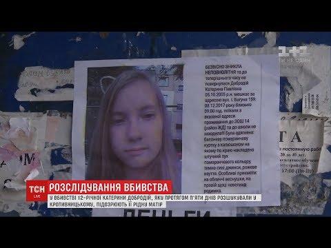 ТСН: У вбивстві 12-річної дівчини, яку знайшли мертвою у Кропивницькому, підозрюють її матір
