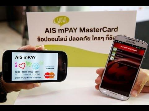 AIS mPay บริการจ่าย โอน ถอน ทุกเรื่องที่นี่ที่เดียว